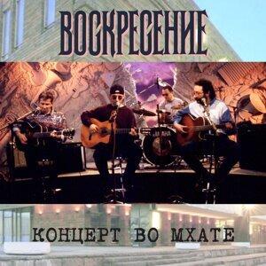 Концерт во МХАТе - Live