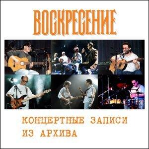 Концертные записи из архива - Live