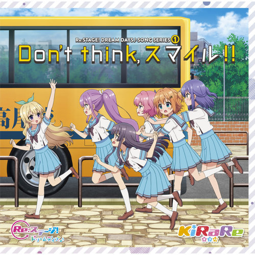 Don't think,スマイル!! (Don't Think, Smile!!)