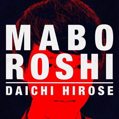 MABOROSHI (MABOROSHI)