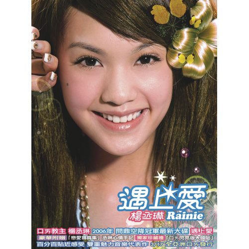 庆祝 (Qing Zhu (OT: Love Song))