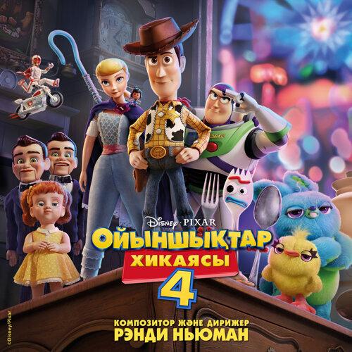 Toy Story 4 - Originalnyi saundtrek k a/f (Kazakhskaya versiya)