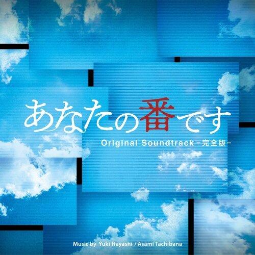 日本テレビ系日曜ドラマ「あなたの番です」オリジナル・サウンドトラック -完全版-