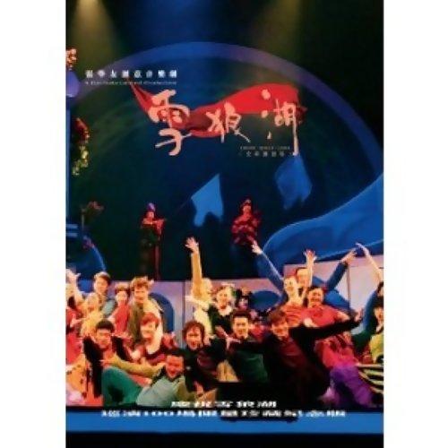 雪狼湖[全新國語版] - Normal Pack (CD 1)
