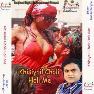 Khisiyail Choli Holi Me