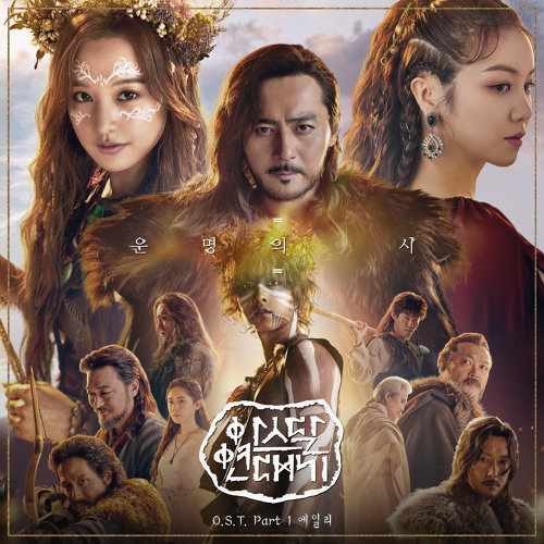 Arthdal Chronicles (Original Television Soundtrack), Pt. 1
