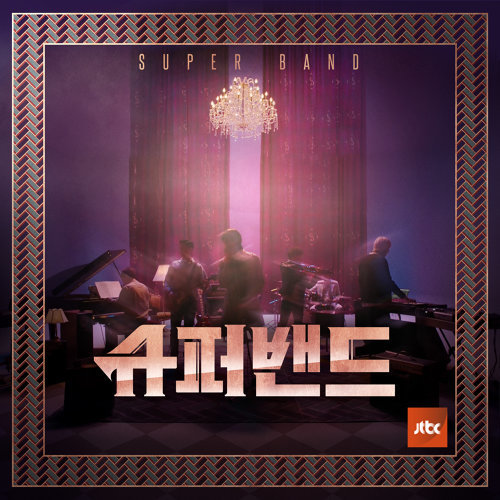JTBC SuperBand Episode 13