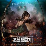 Joseon survival period OST Part.4