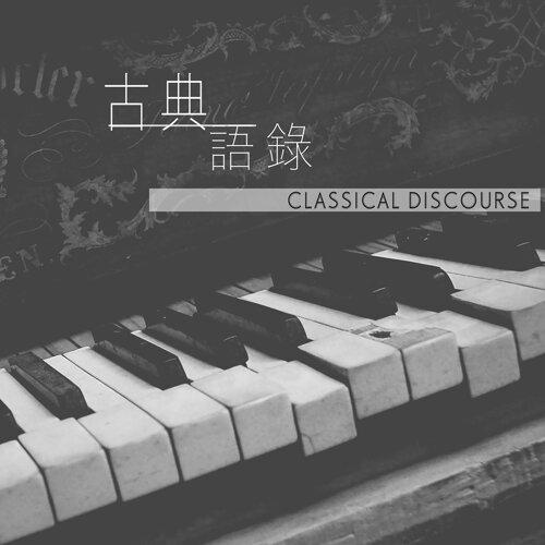 古典語錄 (Classical Discourse)