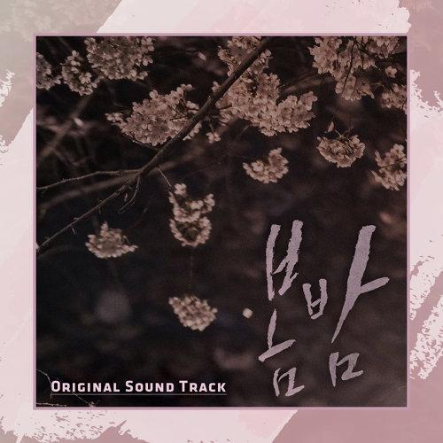 One Spring Night (Original Television Soundtrack)