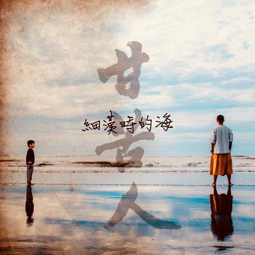 細漢時的海 (Mother in childhood memory)