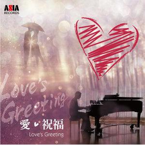 Love's Greeting (愛.祝福(管樂篇))