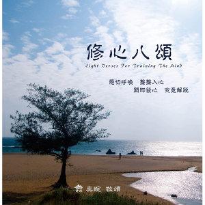 修心八頌 (Eight Verses For Training The Mind)