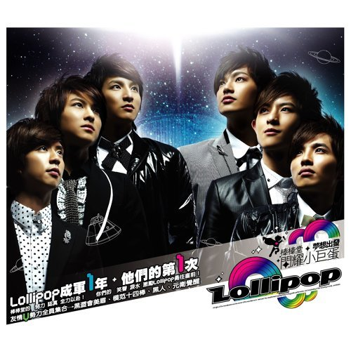 棒棒堂 梦想出发 闪耀小巨蛋演唱会 (Lollipop Dreams Move On-The Radiant Taipei Arena Concert Live)