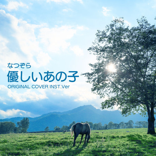 Natsuzora theme yasashi anoko (なつぞら 優しいあの子 ORIGINAL COVER INST.Ver)