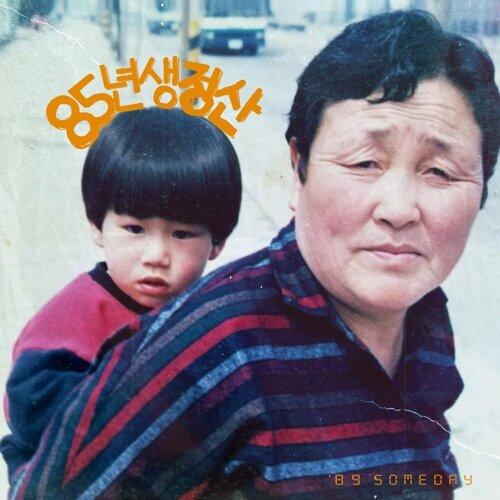 San Chong, Born 1985