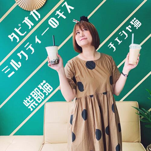 Kiss of tapioca milk tea (タピオカミルクティーのキス)