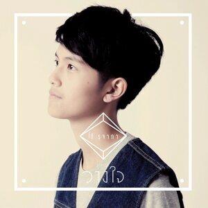 วางใจ-Wangchai - Single