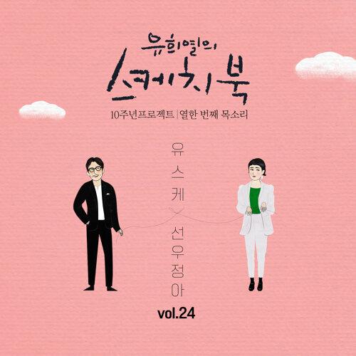 [Vol.24] You Hee yul's Sketchbook 10th Anniversary Project : 11th Voice 'Sketchbook X  Sunwoojunga'