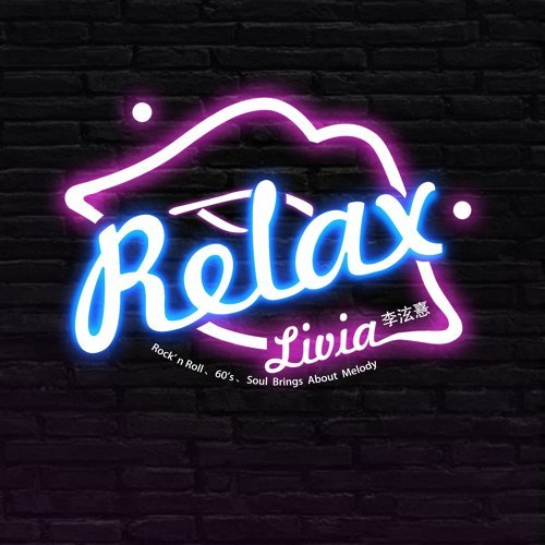 Relax - 黎大招