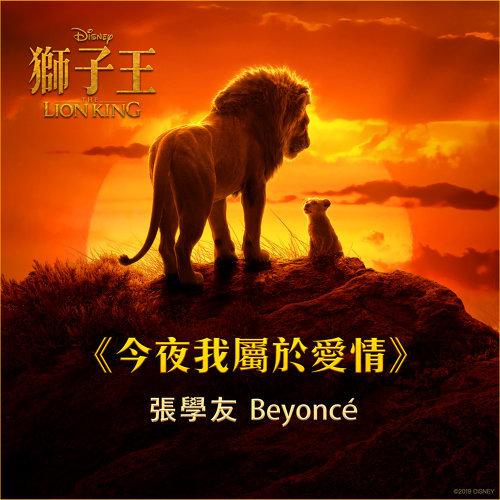 今夜我屬於愛情 - 電影《獅子王》主題曲