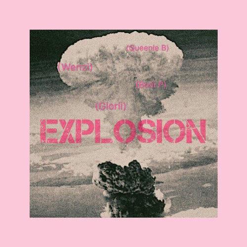 炸掉 (EXPLOSION)