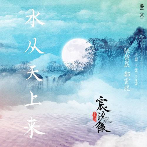水从天上来 - 电视剧<宸汐缘>插曲
