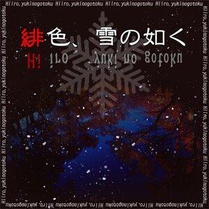 緋色、雪の如く (Hiiro Yuki no gotoku)