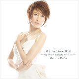 My Treasure Best -中島美雪×後藤次利Collection-