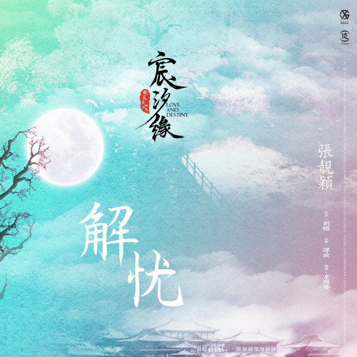 解憂 - 電視劇<宸汐緣>女主情感主題曲