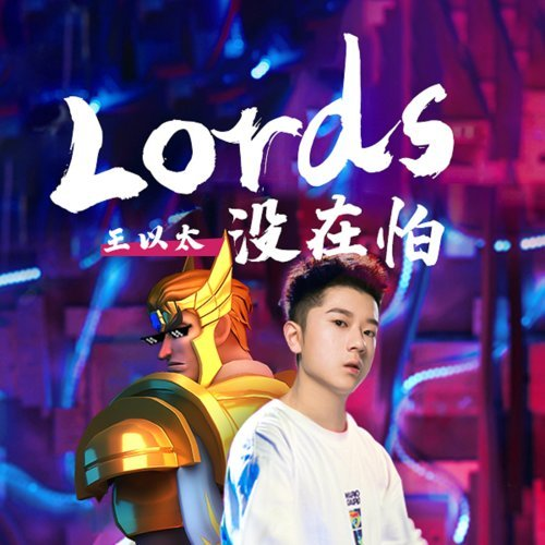 Lords沒在怕 - 遊戲<王國紀元>宣傳曲