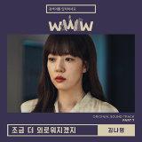 Search: WWW (Original Television Soundtrack), Pt. 7