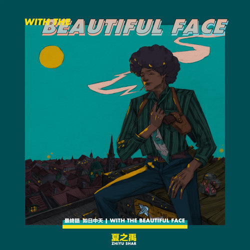 With The Beautiful Face (最終話)