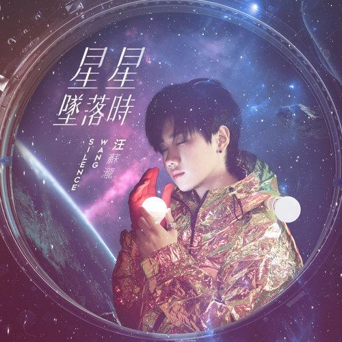 星星墜落時 - <銀河漫遊>巡演概念曲
