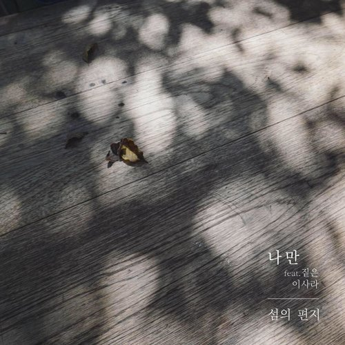 Secret 나만 (feat. Zitten, Lee Sarah)