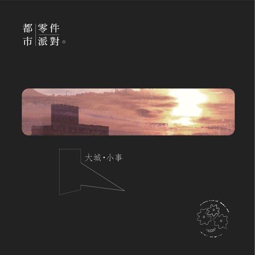 愛情朝九晚五 (Love from 9 to 5)