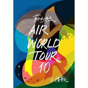 空氣中的視聽與幻覺演唱會 - Live