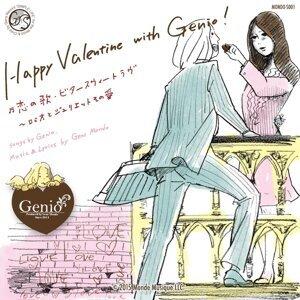 恋の歌・ビタースウィートラブ〜ロミオとジュリエットその愛 (Bitter Sweet Love - After Romeo & Juliet)