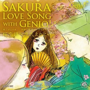 桜恋詩〜源氏えれじい (Sakura Love Song - Genji Elegy)