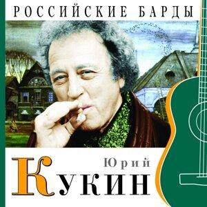 Российские барды - Юрий Кукин
