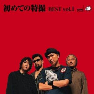初めての特撮 BEST Vol.1