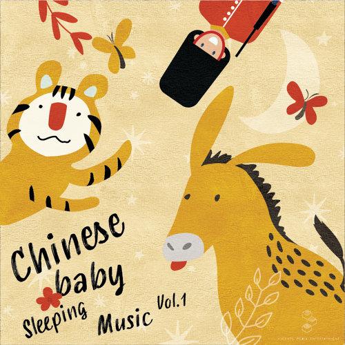 Chinese Baby Sleeping Music