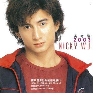 吳奇隆2003 - 國語影音全紀錄