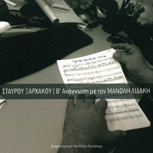 Stavrou Xarchakou / B' Anagnosi Me Ton Manoli Lidaki