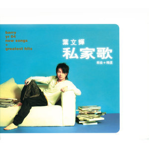 私家歌新曲+精選 - New Songs + G.H.