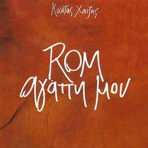 Rom Agapi Mou