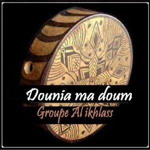 Dounia Ma Doum - Quran