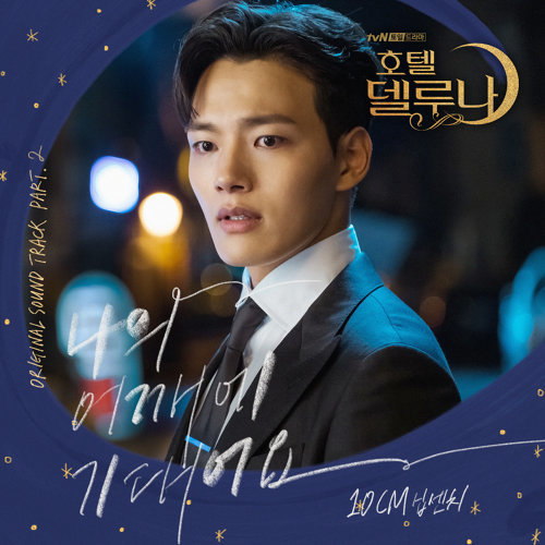 Hotel Del Luna OST Part.2