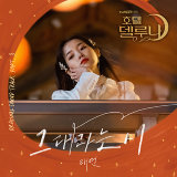 Hotel Del Luna OST Part.3