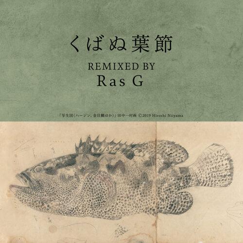 くばぬ葉節 - Ras G Remix